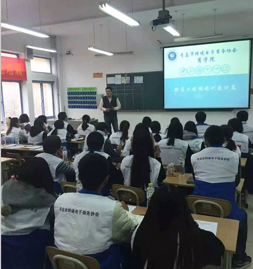 Qingdao cross-border electronic commerce association business school staff skills from training phase II course